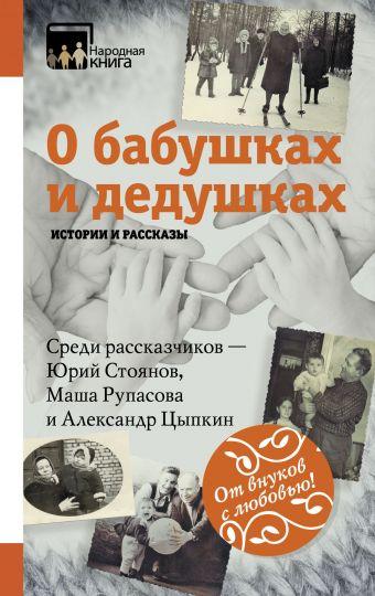 О бабушках и дедушках. Истории и рассказы