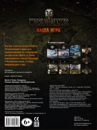 World of Tanks. Раскраска. Техника Франции и Великобритании