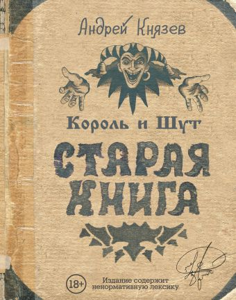 «Король и Шут. Старая книга»