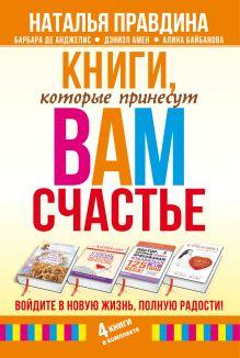 Книги, которые принесут вам счастье. Войдите в новую жизнь, полную радости! 4 книги в комплекте