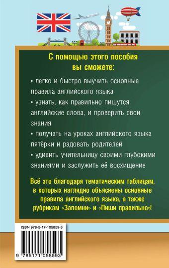 Английский язык. Все правила для средней школы