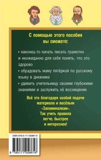 Русский язык. Все правила для средней школы