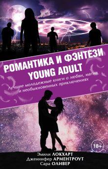Романтика и фэнтези Young Adult