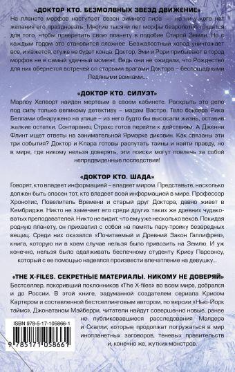 Хиты сериала Доктор Кто