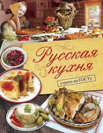 «Русская кухня. Строго по ГОСТу»