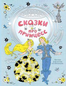 Сказки про принцесс