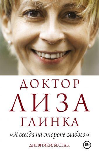 Доктор Лиза Глинка: