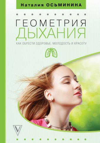 Геометрия дыхания: как обрести здоровье, молодость и красоту
