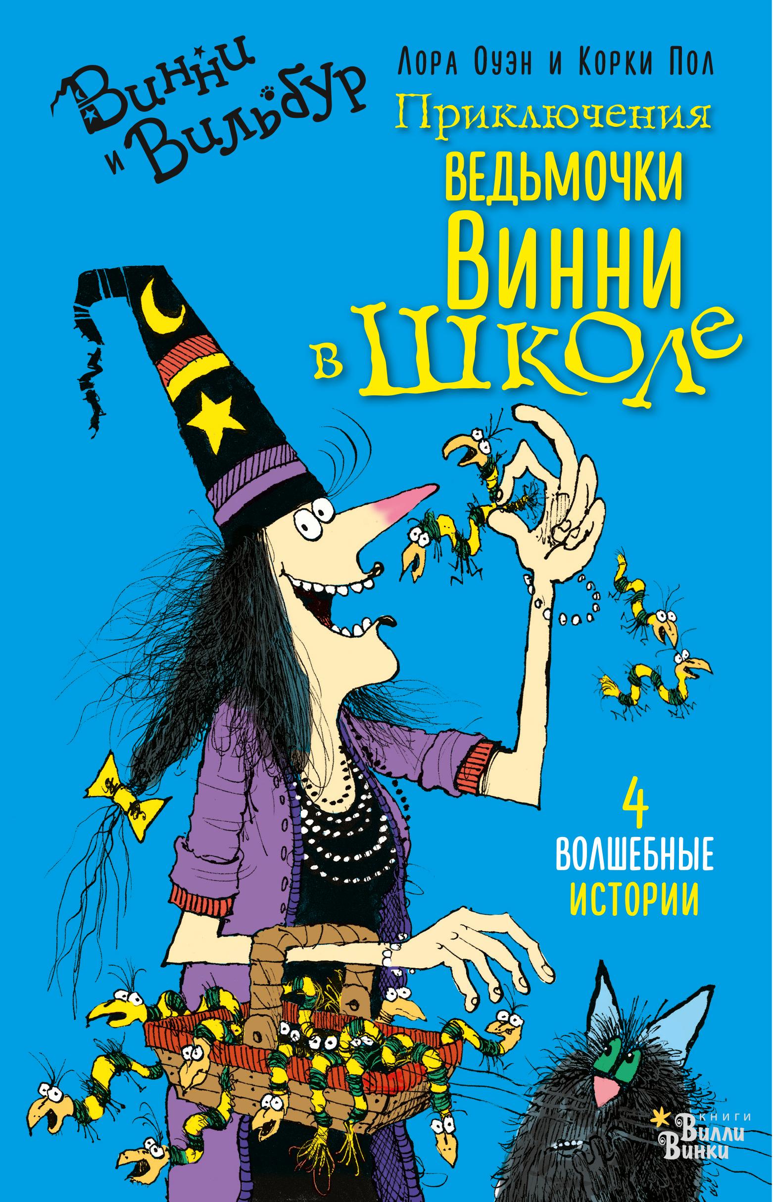 «Приключения ведьмочки Винни в школе»