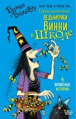 Приключения ведьмочки Винни в школе