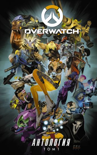«Overwatch: Антология. Том 1»