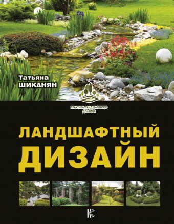 «Ландшафтный дизайн»