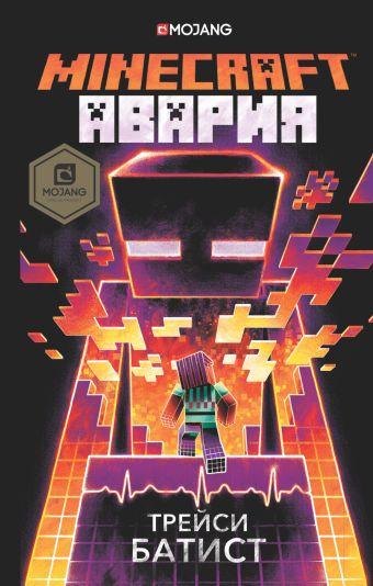 Minecraft: авария