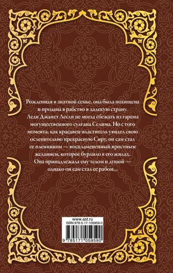 Гарем, или Пленница султана