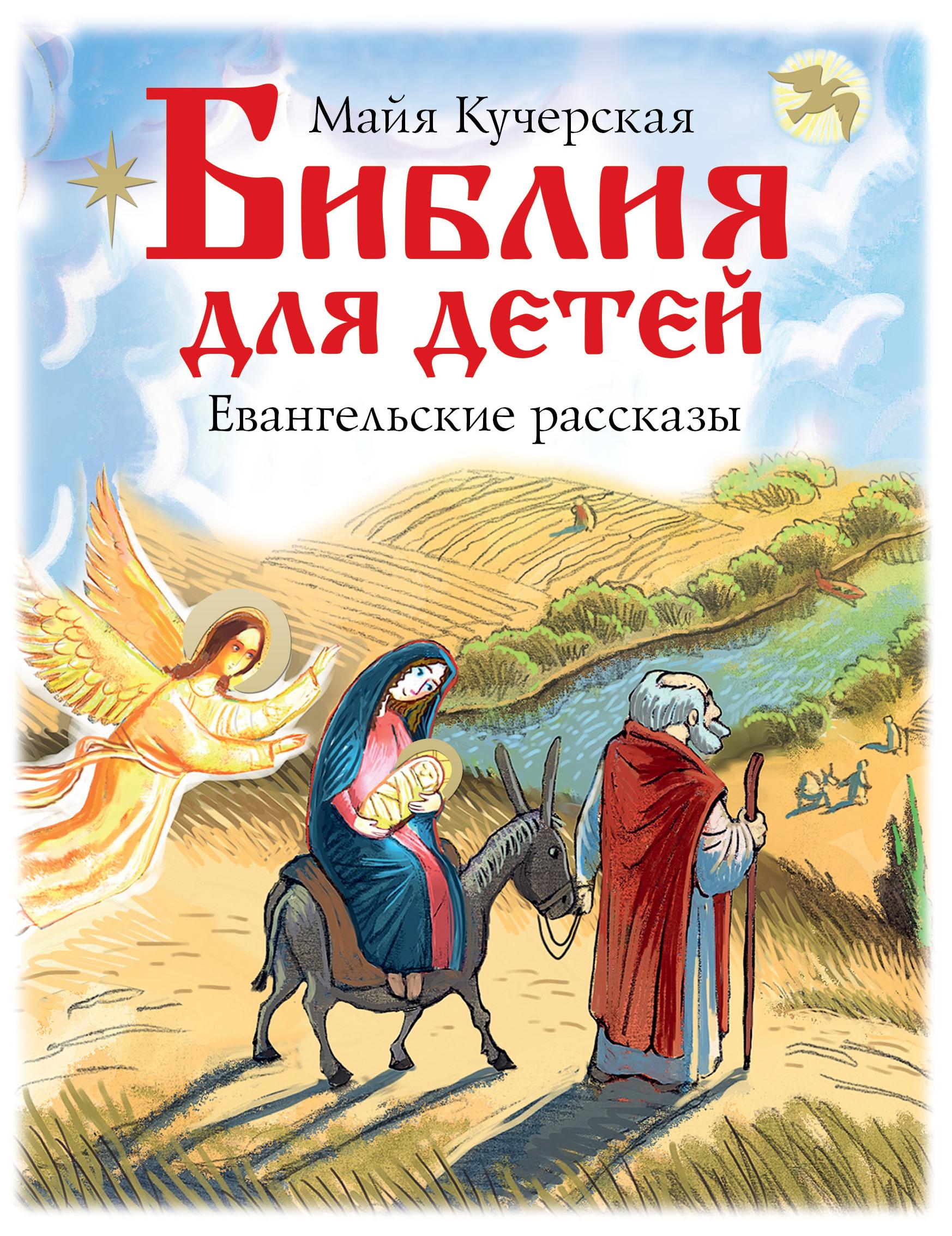 малышам библия в картинках сникерс солёной