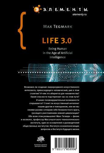 Жизнь 3.0