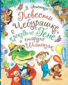 Повести о Чебурашке, крокодиле Гене и старухе Шапокляк