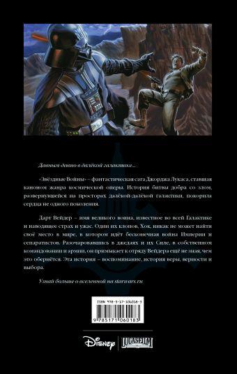 Звёздные Войны. Дарт Вейдер и плач теней