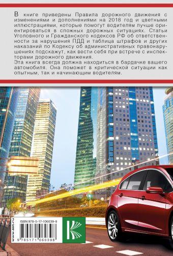 Правила дорожного движения Российской Федерации на 2018 год