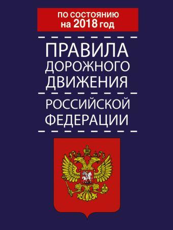 Правила дорожного движения Российской Федерации по состоянию на 2018 год