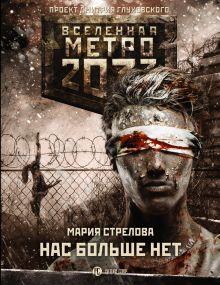 Метро 2033: Нас больше нет