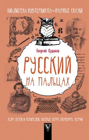 «Русский на пальцах»