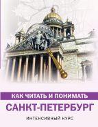 Как читать и понимать Санкт-Петербург [Яровая Марина Сергеевна]