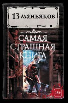 Самая страшная книга. 13 маньяков