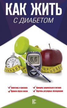 Как жить с диабетом