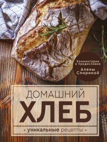Спирина Алена Вениаминовна — Домашний хлеб. Уникальные рецепты