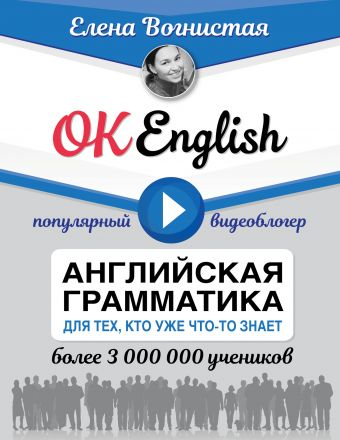 «OK English! Английская грамматика для тех, кто уже что-то знает»