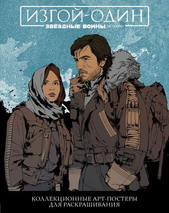Звёздные Войны: Изгой один. Коллекционные арт-постеры для раскрашивания