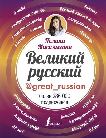 «Великий русский»