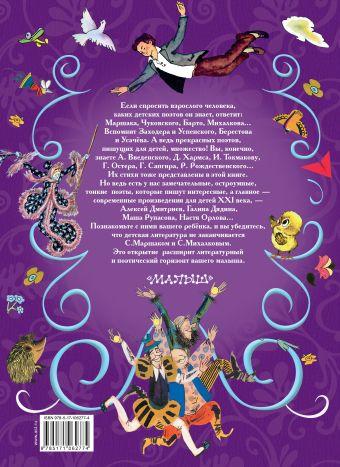 Все лучшие стихи детских поэтов