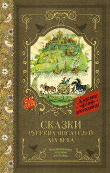 Сказки русских писателей XIX века