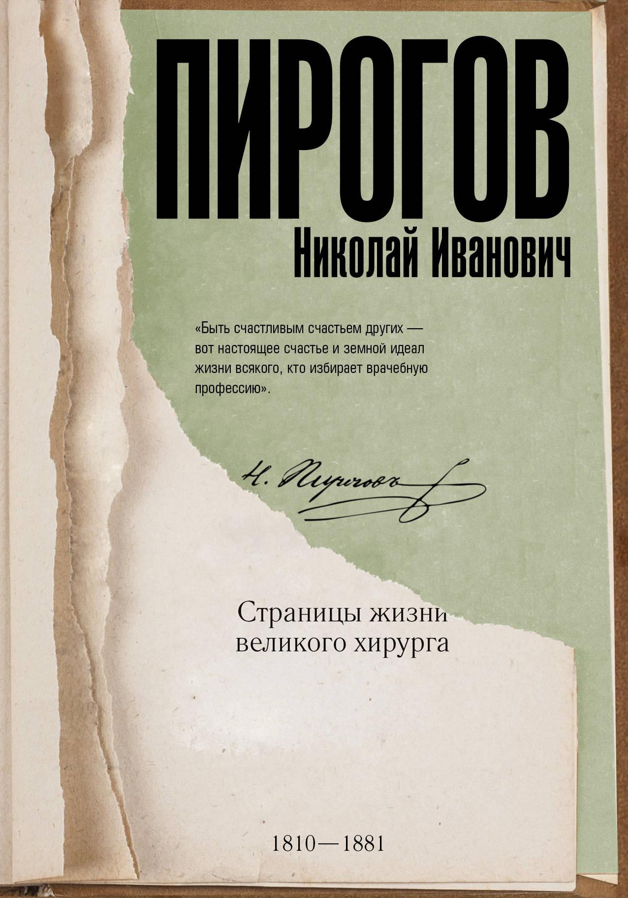 «Биография Николая Пирогова»