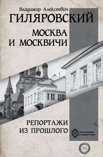 «Москва и москвичи. Репортажи из прошлого»