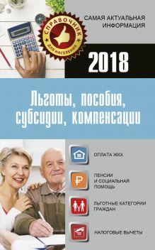 Льготы, пособия, субсидии, компенсации в 2018 году