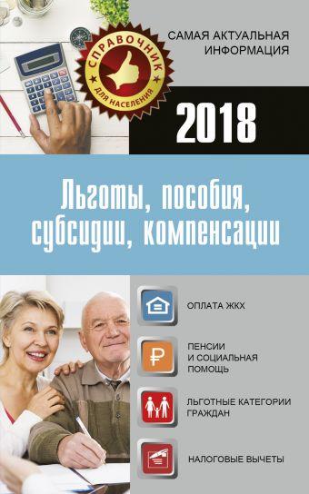«Льготы, пособия, субсидии, компенсации в 2018 году»