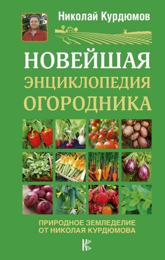 «Новейшая энциклопедия огородника»