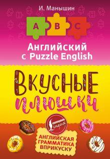 Манышин Илья — Английский язык. Вкусные плюшки