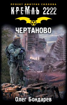 Кремль 2222. Чертаново