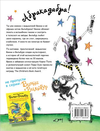 Весёлые приключения ведьмочки Винни. Восемь волшебных историй в одной книге