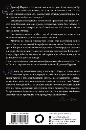 Автобиография. Вместе с Нуреевым