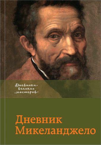 «Дневник Микеланджело»