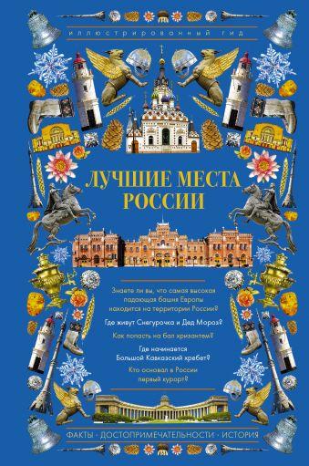 «Лучшие места России. Иллюстрированный гид»
