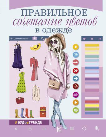 Правильное сочетание цветов в одежде