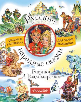 «Русские народные сказки. Рисунки Л. Владимирского»