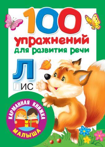 100 упражнений для развития речи