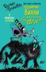 Ведьмочка Винни и весёлое привидение